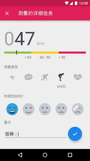玩健康App|Runtastic Heart Rate PRO心率软件免費|APP試玩