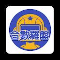 大樂透 - 樂透合數羅盤 icon