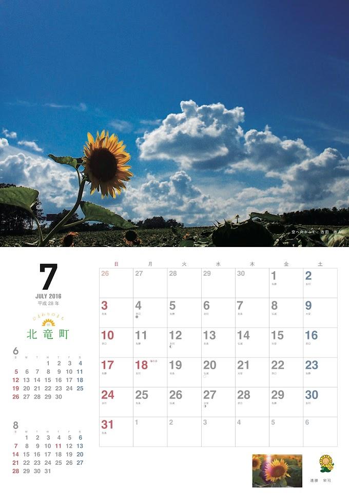7月・北竜町カレンダー 2016