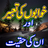 Khwab Ki Tabeer In Urdu All