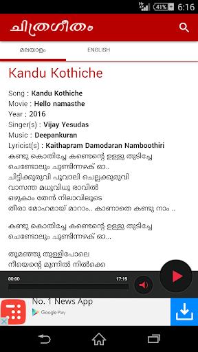 Malayalam song lyrics  screenshots 5