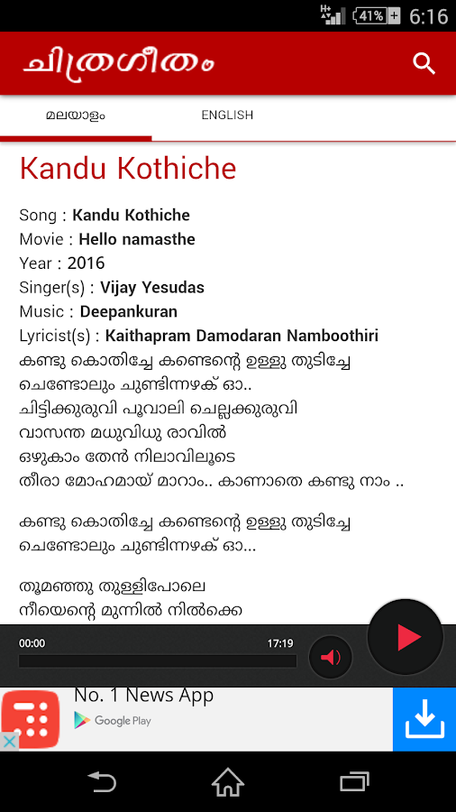 The hit list malayalam movie songs download - To do list