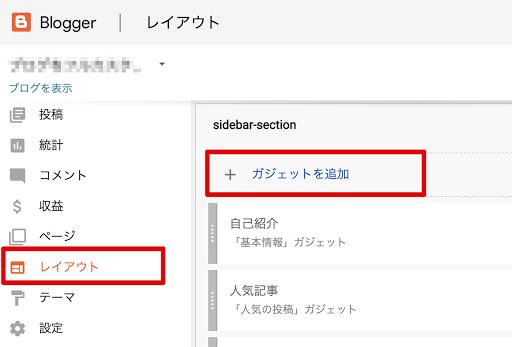 Bloggerの管理画面からレイアウト→ガジェットを追加をクリック
