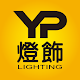 YP燈飾 for PC-Windows 7,8,10 and Mac