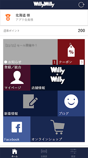 Willy Willy メンバーズ
