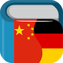 Chinese German Dictionary Free 德中字典 icon