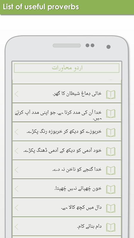 Urdu English Proverbs APK Latest Version Download - Free