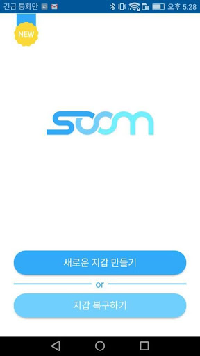 New 숨코인 지갑 (Soomcoin Wallet) 이미지[2]