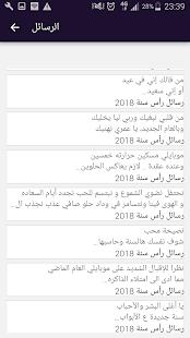 أجود رسائل تهنئة رأس سنة 2018 - náhled