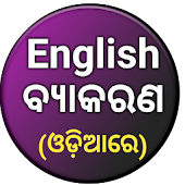 English Grammar in Odia
