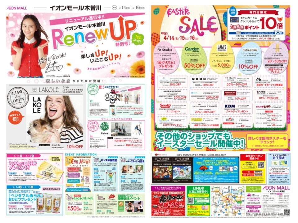 A095.【木曽川】RenewUP特別号.jpg