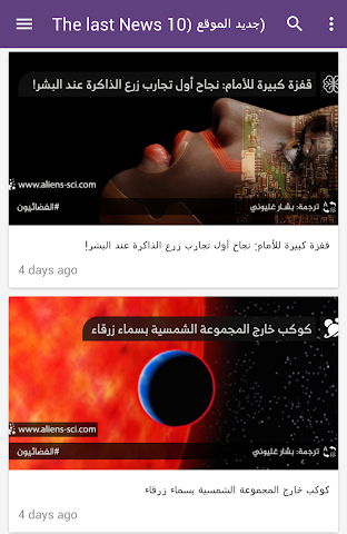 android الفضائيون The Aliens Screenshot 4