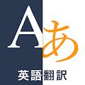英語翻訳Weblio - 無料英訳/和訳アプリ・辞書付き・英文を訳す・日本語訳・ビジネス文章・学習 icon