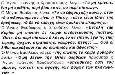 http://www.freevolition.gr/en_kairo_kindinou_pistis.jpg