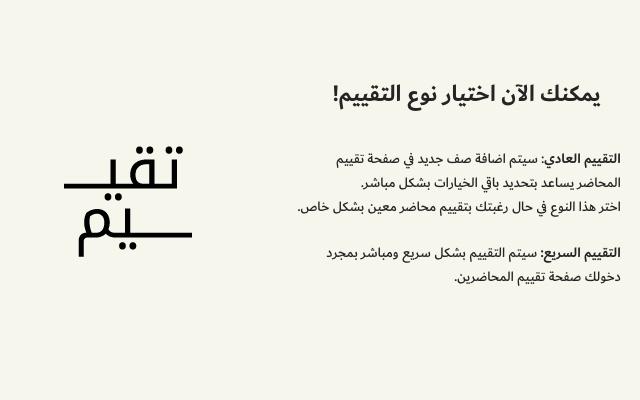 Taqyeem - Chrome Web Store