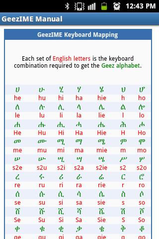Amharic Alphabet Typing - Photos Alphabet Collections