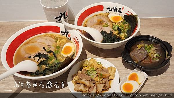 九湯屋日本拉麵 台南安平店