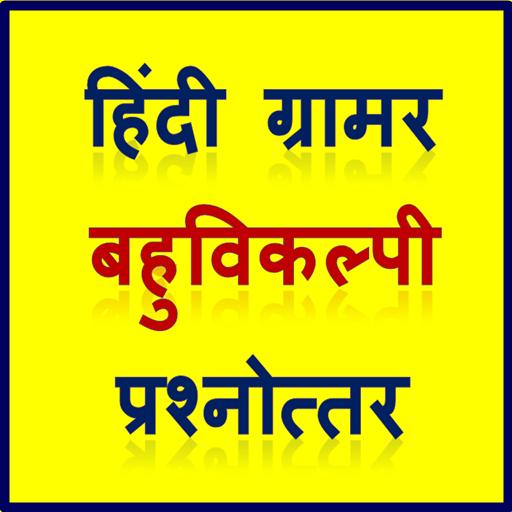 Hindi Grammar MCQ - for UPSC, SSC, Vyapam 2017