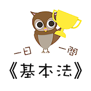 App Icon for A Basic Law Quiz A Day App in Hong Kong Play Store