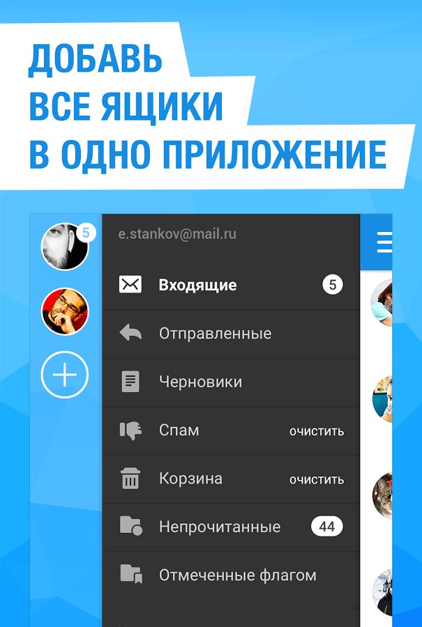 Приложение для компа у mail