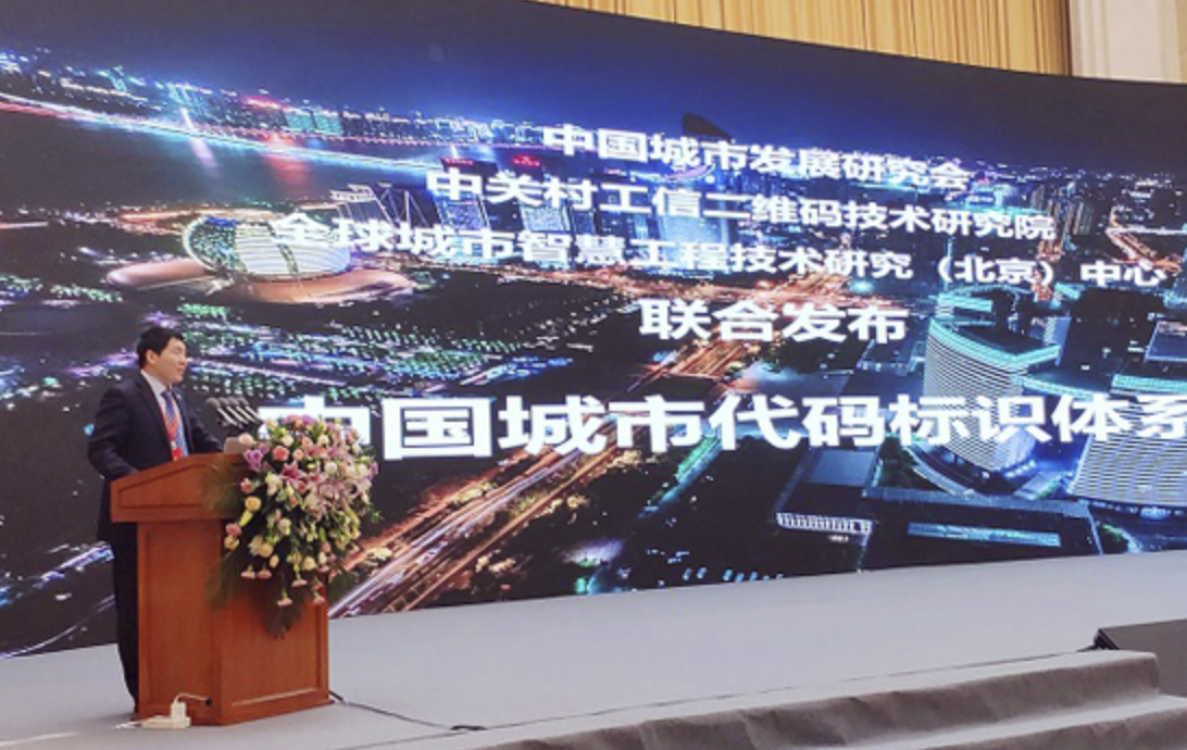 China opts for blockchain identification in smart cities