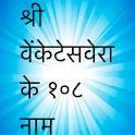 Srivenkatesvara ke 108 naam icon