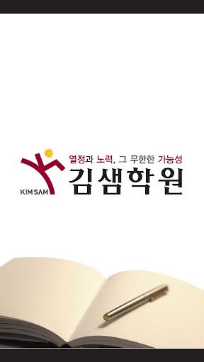 부산김샘학원 부산 개금동