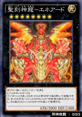 聖刻神龍エネアード