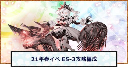21春イベ E5-3 アイキャッチ