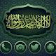 Muslim scripture theme APK