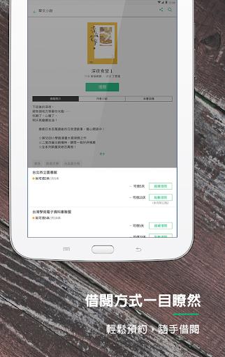 udn 讀書館 screenshot 16