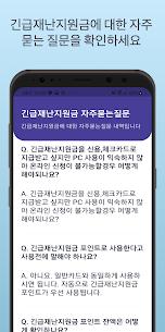 전국민 긴급재난지원금 사용안내서 7