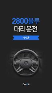 2800블루대리운전 기사용 screenshot 0