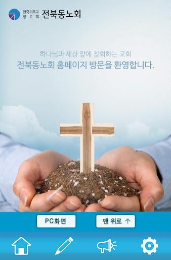 전북동노회