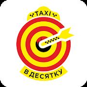 Такси в десятку - онлайн заказ