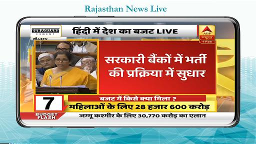 Rajasthan News Live TV | Rajasthan News In Hindi screenshot 4