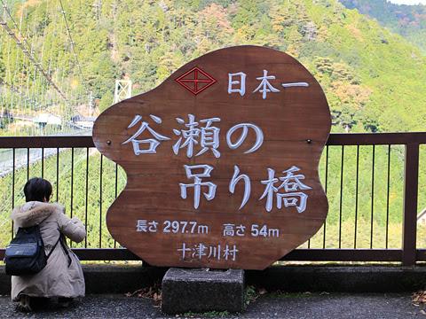奈良交通「八木新宮線」 ・960 谷瀬の吊り橋 その2