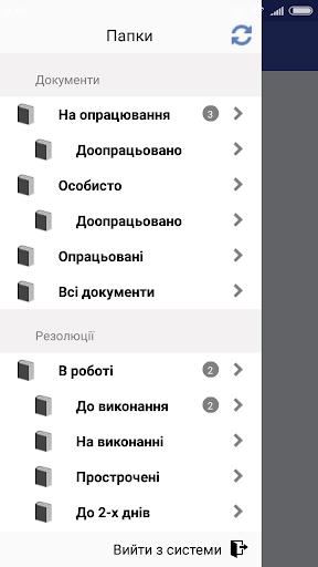 АСКОД АРМ Керівника screenshot 5