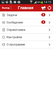 Mobiforce: mobile employee- screenshot thumbnail