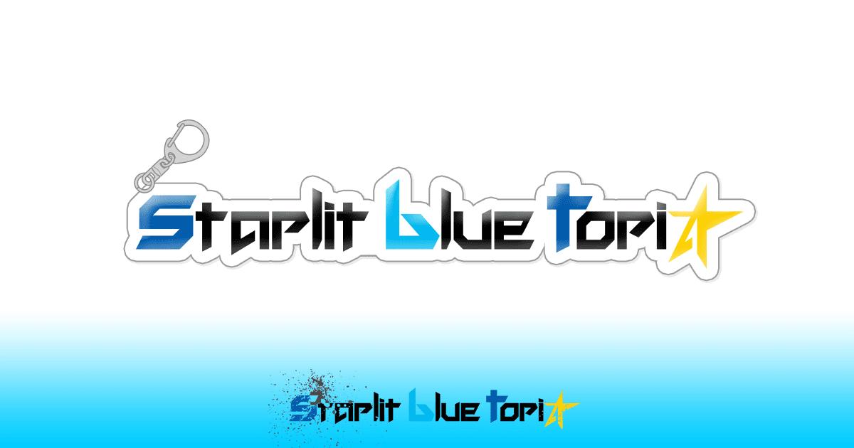 ③ starlit blue topia アクリルキーホルダー