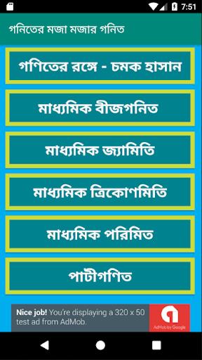 u0997u09a8u09bfu09a4u09c7u09b0 u09aeu099cu09be u09aeu099cu09beu09b0 u0997u09a8u09bfu09a4 u2013 Easy Bengali Math Solutions 1.2 screenshots 2