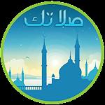 صلاتك Salatuk - Prayer Times, Adan, Quran & Qibla 1,3