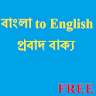 Bangla Probad-English Proverb