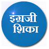 Learn English (Marathi)
