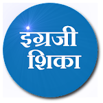 Learn English (Marathi) Icon