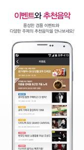 뮤직벨링[LGU+]벨소리,필링,MP3,뮤직,음악,컬러링 screenshot 6