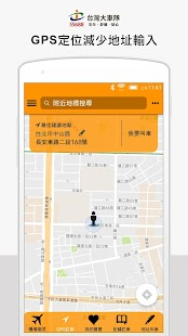 臺灣大車隊 55688 - Google Play Android 應用程式