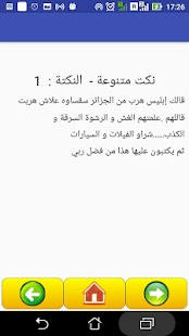نكـت جـزائـرية 2016 - náhled