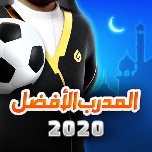 المدرب الأفضل  2020 - لعبة كرة قدم