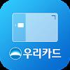 우리카드 (스마트앱) 대표 아이콘 :: 게볼루션